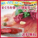 【送料無料】お試し!「満天☆青空レストラン」で紹介された「マグロの生ハム」一本 (4〜5人前)・