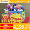 【エントリーで200ポイントプレゼント】【送料無料】チュッパチャプス缶ディスプレイ1