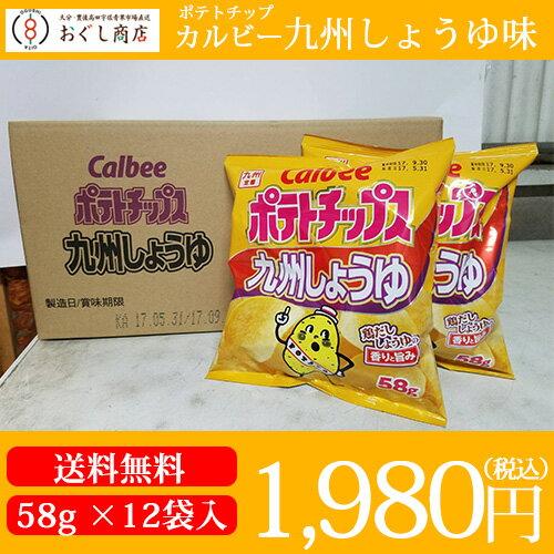 【送料無料】九州限定カルビー ポテトチップス 九州しょうゆ味 58g x12入【代引き不可】