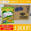 【送料無料】明治製菓カールチーズあじ1箱(10袋入り)【代引き不可】