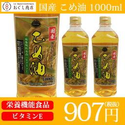 .国産 こめ油 (栄養機能食品 ビタミンE )1000ml【代引き不可】