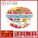 【送料無料】サンポー 焼き豚ラーメン 12個入×1ケース・
