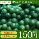 0820-150-kabosu