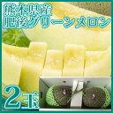 Green-meron