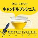 ティーレボ デルリズム 15包[ キャンドルブッシュ / ゴールデンキャンドル / デトックス茶 / デトックス / ダイエットティー / ダイエット茶 ]