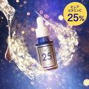美容液ビタミンC25 配合 プラスピュアVC25 10ml 1ヶ月 高濃度25%ビタミンC美容液ビタミンC誘導体よりも両親媒性ピュアビタミンC25 !【大好評】