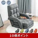 【300円OFFクーポンあり×POINT5倍】座椅子 肘掛け...