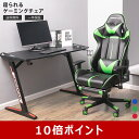 【数量限定2000円OFF×ポイント10倍】ゲーミングチェア...
