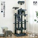 【ポイント12倍】キャットタワー 大型猫 キャットタワー お...