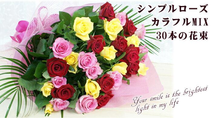 バラ30本とグリーンの花束 カラフルMIX 送料無料 結婚記念日 結婚祝い