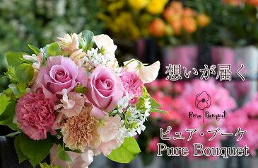 退職祝い 花束 誕生日 フラワー 花 ギフト 送別 定年 退職 生花 ブーケ 結婚祝い お祝い あす楽 バラ ローズ 送料無料 母の日 プレゼント 春のお花