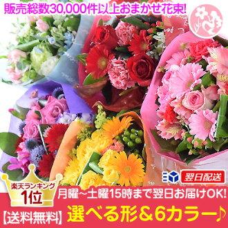 Rakuten 156 weeks # 1! Bouquet flower farewell retirement celebration Memorial Day flowers gift gifts same day shipping KA