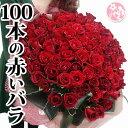 花 プレゼント ギフト 高級 赤バラ 100本の花束 プロポーズ 送料無料 花 ギフト 愛妻の日 バレンタイン 誕生日プレゼント 女性 送別 退職