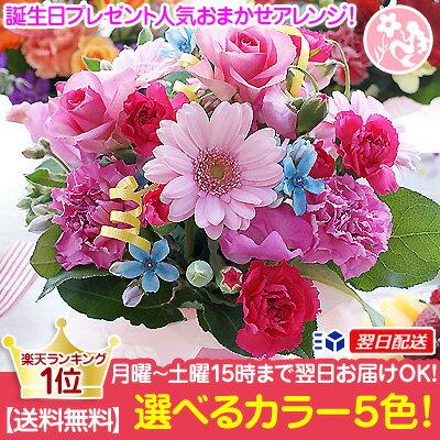 父の日 ランキング 父の日ギフト 誕生日 結婚祝い お礼 歓送迎 カジュアルアレンジ 女性…...:ohanakakumei:10001777