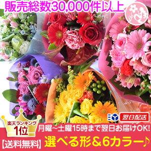 【楽天1位】送料無料 カジュアル花束 誕生日プレゼント 女性 誕生日 花束 お祝い フラワー 結婚祝 退職祝い 送別祝い プレゼン・・・