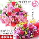 当店イチオシ 香る百合とバラの気品溢れる彩りアレンジ&花束 ユリ 薔薇 送料無料