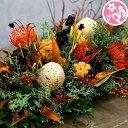 アレンジ フレッシュ&ドライフラワーアレンジ 『ラヴェルナ』店舗ディスプレイ 送料無料 ボタニカル 花 フラワー プレゼント 敬老の日