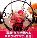 母の日 花 誕生日 結婚祝い お礼 歓送迎 華やか和プリザ『風花』【送料無料】 花 フラワー ピンク イエロー バラ 和風…