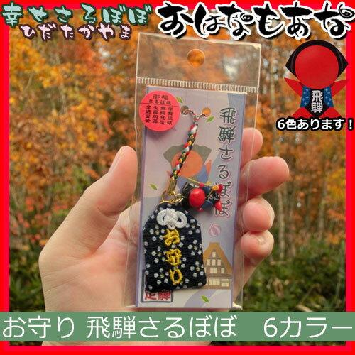 【定型郵便 送料無料】【飛騨高山さるぼぼ】【人気...の商品画像