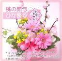 【桃の節句】[初節句、ひなまつりのお祝い]お雛様 桃の花 菜...