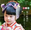 【クーポンで最大10%OFF!10/11 1:59まで】【七歳用】七五三 髪飾り 菊と紅葉の簪(か