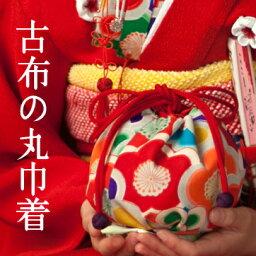 【七五三2017】【七五三】古布の丸巾着 アンティーク 着物 振袖