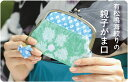 For the wallet of the Arimatsu Narumi diaphragm parent and child pouch yukata, a summer festival