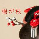 梅が枝 ◇ サブ 髪飾り つまみ細工 日本製 七五三 成人式 卒業式 ハレの日 振袖 袴 かんざし ヘアアクセサリー