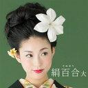 絹百合・大 ブライダル kobako 花嫁 和婚 かんざし 打掛 白無垢 つまみ細工 京都 オーダーメイド 髪飾り