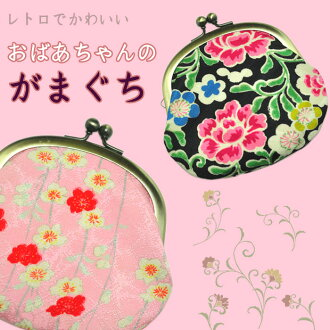 The resurrection! Old, nostalgic retro Granny round coin purse