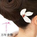 【花しおり】万年青簪 礼装用かんざし 卒園式 入園式 訪問着 髪飾り 卒業式 入学式 大人