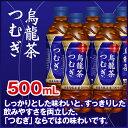 【送料無料】【2ケースセット】日本の烏龍茶つむぎ 500mlPET ウーロン茶 お茶 日本茶