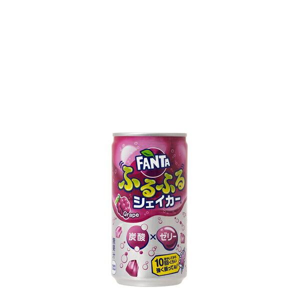 【送料無料】ファンタふるふるシェイカーグレープ 180ml缶炭酸フルーツゼリー飲料 1箱 30本