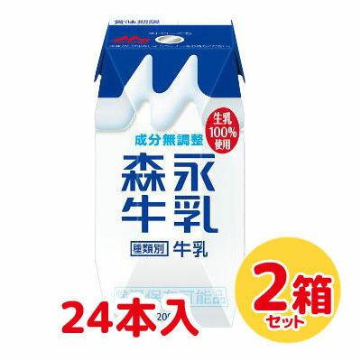 【送料無料】森永 ピクニック ロングライフ牛乳(成分無調整)200ml×48本(北海道・沖縄・離島は追加送料540円が必要)