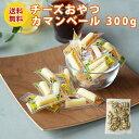 珍味 チーズおやつカマンベール入り 300g 送料無料 おやつ お菓子 チーズ ちーず メール便