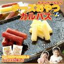 「チーズおやつカマンベール48本&カルパス50本」【送料無料】【メール便】【おつまみ