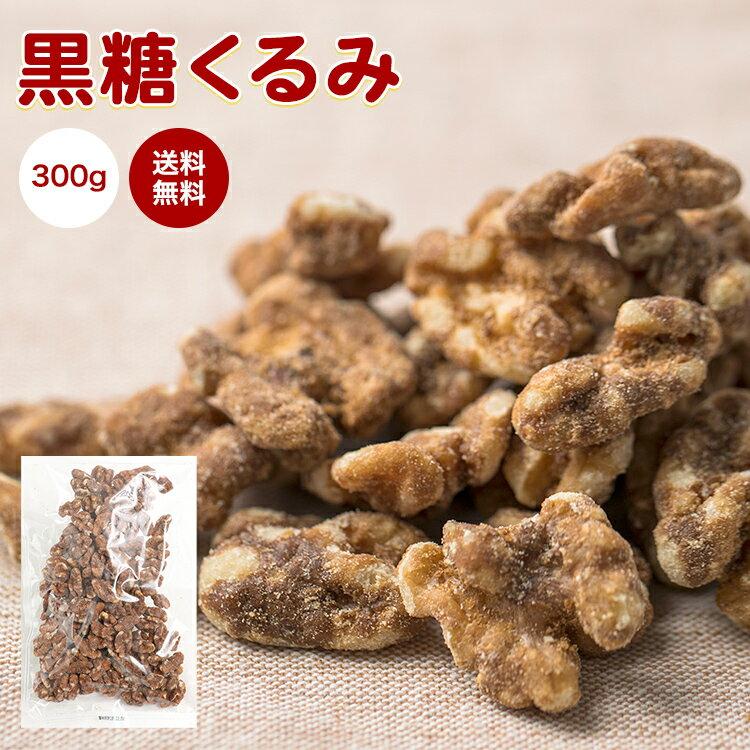 「300g 黒糖くるみ」【送料無料】【メール便発...の商品画像