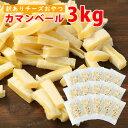 3kg訳ありチーズおやつカマンベール【送料無料】【訳あり】【チーズ】【大人買い】