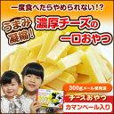 『驚愕の約100本&送料無料!』「チーズおやつカマンベール入り300g」【メール便発送】