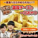 「300gチーズおやつブラックペッパー入り」【メール便】【送料無料】【おつまみ】【珍