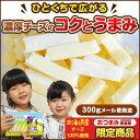 驚愕の約100本&送料無料!「300gチーズおやつ北海道」【メール便発送】【送料無料】