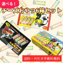 「48個入チーズおやつ ×6個」【送料・代引き手数料込み】