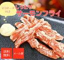 「45gサーモンフライ マヨネーズ付き」4袋セット【送料無料】【メール便発送】【鮭】