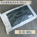 マジカルセメント グレー 25kg(約1平米/20mm厚)