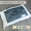 マジカルセメント ホワイト 25kg(約1平米/20mm厚)
