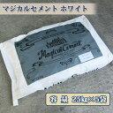 マジカルセメント ホワイト 25kg×5袋セット(約5平米/20mm厚)【送料無料】