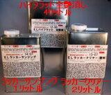 EL ラッカー(環境対応型硝化綿ニトロセルロースラッカー) 1リットル