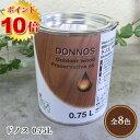 リボス自然塗料 ドノス(天然防腐塗料) 0.75L(約3.5...