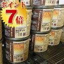 リボス自然塗料 カルデット 2.5リットル(約31平米/2回塗り)【送料無料】 ポイント7倍