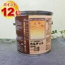 リボス自然塗料 カルデット 2.5L(約31平米/2回塗り)【送料無料】 ポイント12倍 植物性オイ...